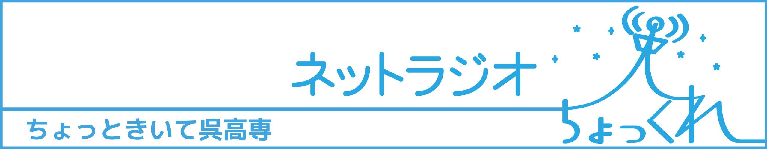 ちょっくれロゴ